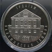 Yeshiva Eitz Chaim Volozhin Coin